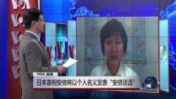 "VOA连线:日本首相安倍将以个人名义发表""安倍谈话"""