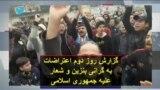 گزارش روز دوم اعتراضات به گرانی بنزین و شعار علیه جمهوری اسلامی