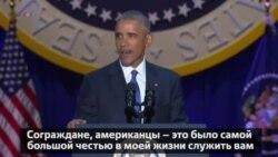 Барак Обама – это было самой большой честью в моей жизни служить вам