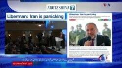 نگاهی به مطبوعات: واکنش ها به تهدید تهران به از سر گیری غنی سازی اورانیوم در ابعاد صنعتی