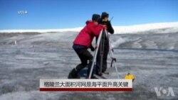 格陵兰大面积河网是海平面升高关键