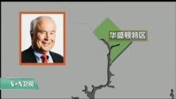 VOA连线(鲍蓉):受美国禁售令影响 中兴预计损失30亿美元