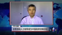VOA连线:女权活动人士陆军成为中国政府侦缉目标