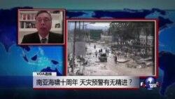 VOA连线:南亚海啸十周年,天灾预警有无精进?