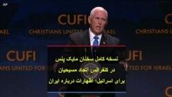 نسخه کامل سخنان مایک پنس در «اتحاد مسیحیان برای اسرائیل»؛ اشاره به ایران