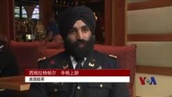 美国锡克军人赢得戴头巾留胡须服役权利