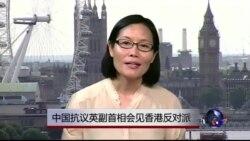 VOA连线:中国抗议英副首相会见香港反对派
