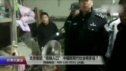 """时事大家谈: 北京驱赶""""低端人口"""",中国距现代社会有多远?"""
