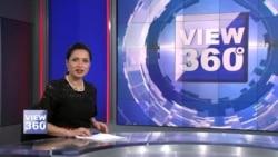 View 360 – پیر 15 جنوری کا پروگرام