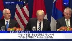 트럼프, 고강도 새 대북제재 발표