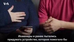 Перчатка-переводчик