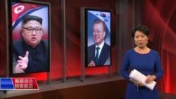 韩朝峰会特别报道、焦点对话(2018年4月27日)