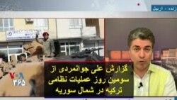 گزارش علی جوانمردی از سومین روز عملیات نظامی ترکیه در شمال سوریه