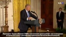 Новости США за 60 секунд. 16 июля 2017 года