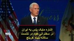اشاره مایک پنس به ایران در سخنرانی خود در نشست سالانه بنیاد هریتج