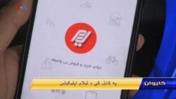 اپلیکیشن لیلام در کابل