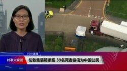 VOA连线(江静玲):伦敦集装箱惨案 39名死者据信为中国公民