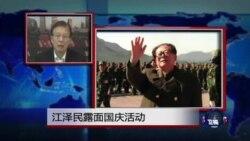 VOA连线:江泽民露面国庆活动