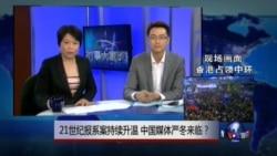 VOA卫视(2014年10月2日 第二小时节目)