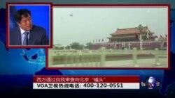 """时事大家谈: 西方通过自我审查向北京""""磕头"""""""