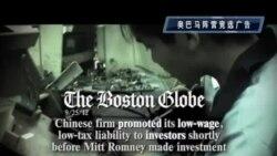 美国总统大选辩论前夕候选人继续抨击对手的中国政策
