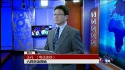VOA连线:王丹谈阅兵