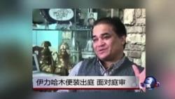 VOA连线:伊力哈木案新疆开审,凸显当局黑箱作业