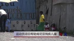 运动员项目帮助肯尼亚残疾儿童