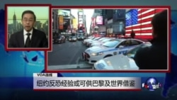 VOA连线:纽约反恐经验或可供巴黎及世界借鉴