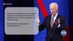 Які обіцянки зробив президент Байден у першому спілкуванні з громадянами. Відео