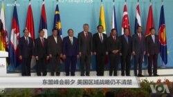 东盟峰会前夕 美国区域战略仍不清楚