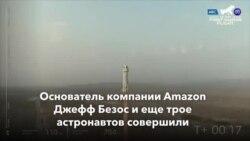 Новости США за минуту: космический полет Джеффа Безоса