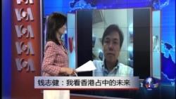 VOA连线:钱志健:我看香港占中的未来