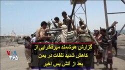 گزارش هوشمند میرفخرایی از کاهش شدید تلفات در یمن بعد از آتش بس اخیر