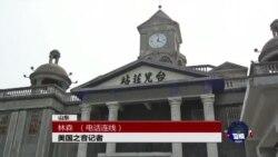 VOA连线:抗战胜利70年,台儿庄引人注目