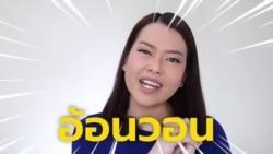 Newsy Vocab คำในข่าว Ep.45 'ขอร้อง-วิงวอน' ภาษาอังกฤษใช้คำว่าอะไร?