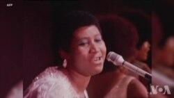 音乐大师灵魂歌后艾瑞莎·富兰克林逝世