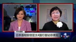 """VOA连线:日本如何看待中国""""抗战十四年""""之说"""