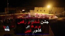 جشن شادی و رقص بربرها در کشور لیبی