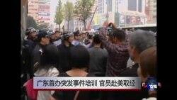 VOA连线:广东首办突发事件培训,官员赴美取经
