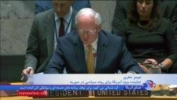 نماینده آمریکا در امور سوریه: اگر به صلح فکر میکنید، نیروهای ایران باید از کشور خارج شوند