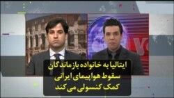 ایتالیا به خانواده بازماندگان سقوط هواپیمای ایرانی کمک کنسولی میکند