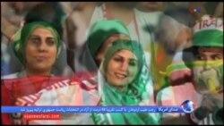 حضور زنان ایرانی در استادیوم برای تماشای بازی فوتبال