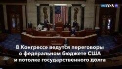 Новости США за минуту: Угроза закрытия правительства