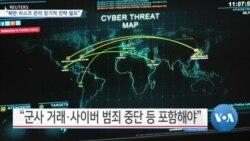 """[VOA 뉴스] """"북한 리스크 관리 장기적 전략 필요"""""""