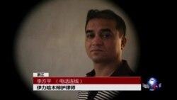 VOA连线:李方平谈伊力哈木判决书与上诉行动