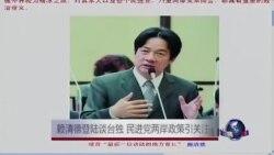 VOA连线:赖清德登陆谈台独,民进党两岸政策引关注