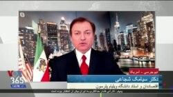 گفت وگو با دکتر سیامک شجاعی درباره مستثنی شدن هشت کشور از تحریم های نفتی علیه تهران