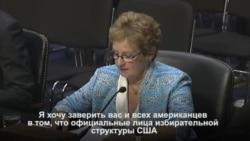 Президент ассоциации государственных секретарей дала в Сенате показания о вмешательстве в американские выборы в 2016 году