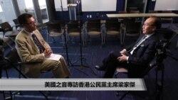 2018-05-10 美國之音視頻新聞: 美國之音獨家專訪香港公民黨主席梁家傑